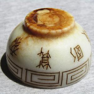 回纹 白玉 酒杯 工艺古朴 包浆老道