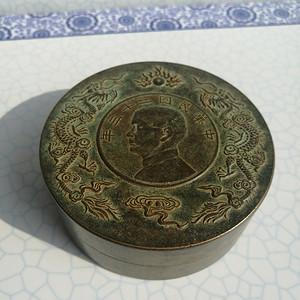 中华民国二十三年纪念 特制 孙中山头像 黄铜墨合306克