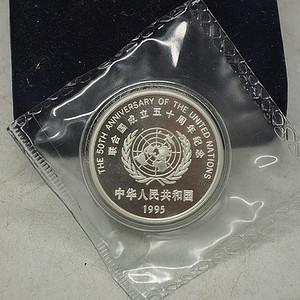 联合国成立五十周年纪念银币
