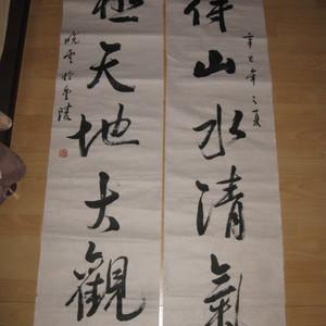孙晓云大字书法对联。四尺整张