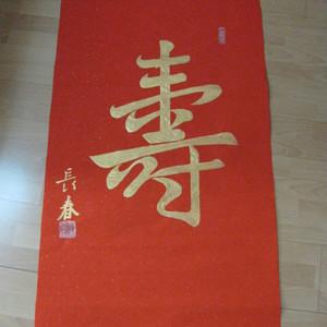 金箔红宣大字,寿。69 138厘米