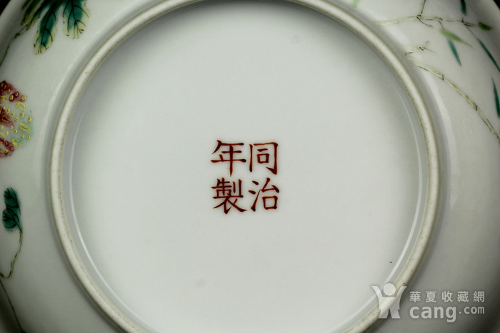 33清同治粉彩瓜瓞绵绵纹敦式碗图6