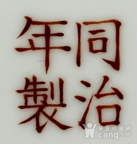 33清同治粉彩瓜瓞绵绵纹敦式碗图7