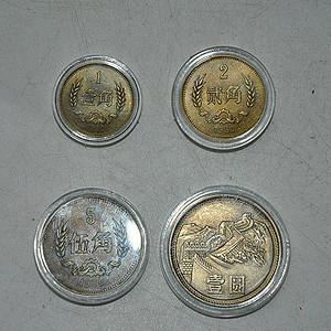 1980年版壹角贰角伍角壹圆硬币