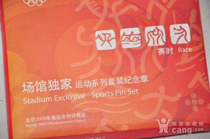 北京奥运会场馆独家运动系列套装纪念章图8