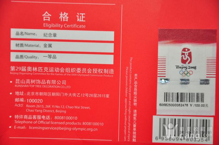 北京奥运会场馆独家运动系列套装纪念章图10
