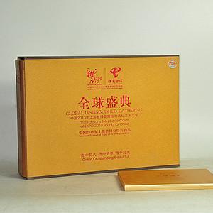 上海世博会电话卡大全收藏册