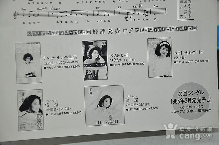 邓丽君日语小盘唱片图3