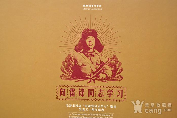 毛主席向雷锋同志学习发表五十周年纪念邮票珍藏两套图11