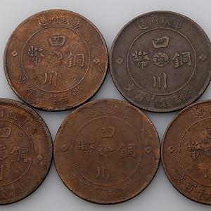 中华民国二年四川美品百文铜币五枚Q1