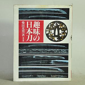日本图书 趣味日本刀