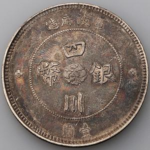 中华民国元年军政府造四川原光壹圆银币Q8 已经鉴定