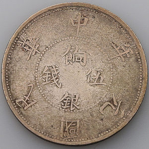 中华民国元年美品饷银伍钱银币AU Q9 已经鉴定