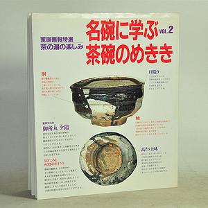 日本家庭画报特选 名碗