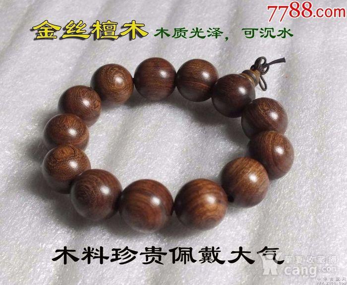 老挝金丝檀佛珠手串图3