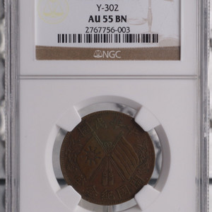 NGC1920年中华民国开国纪念铜币AU55十文Q11