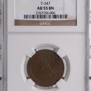 NGC1936年中华民国二十五年纪念铜币AU55壹分Q12