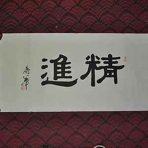 柴丽华书法作品
