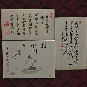 日本书法作品三幅