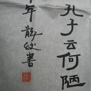 刘禹锡陋室铭书法