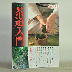 日本图书 茶道入门