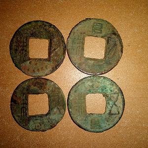 五株钱币 小平四枚