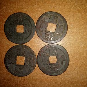 四枚宋代小平钱币