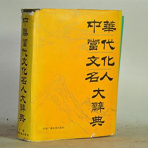1992年版中华当代文化名人大辞典