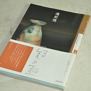日本图书 備前烧