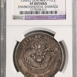 海淘阁 北洋造34年光绪钱币银元 NGC已认证NZ05