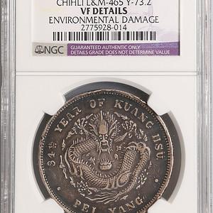 海淘阁 北洋造34年光绪钱币银元 NGC已认证NZ10