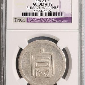 藏海淘 云南富字银币银元 NGC AU NZ12
