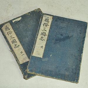 日本旧书两册 通俗*志二十  二十一
