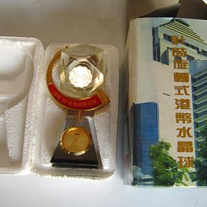 上海造币厂生产,计时旋转式港币水晶球