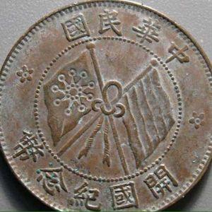 中华民国双旗开国纪念币