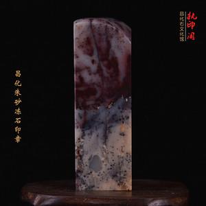 新年放漏 昌化朱砂冻石印章《紫月朦胧》