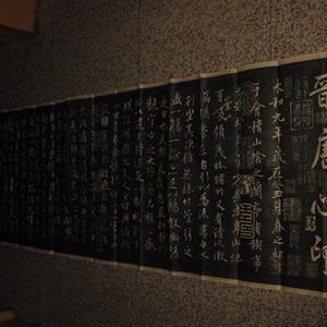 大幅拓片。兰亭序原拓作品。尺寸长242 宽74.5厘米。