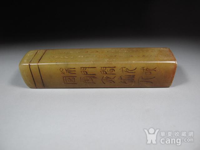 清代寿山石微雕闲章 图11