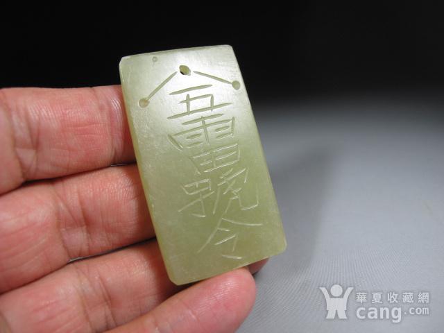 清代和田黄玉道教符咒护身牌 图4