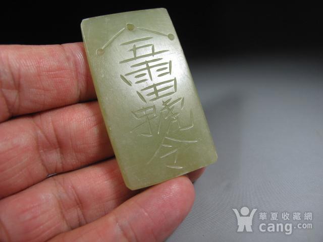 清代和田黄玉道教符咒护身牌 图6