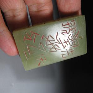 清代和田黄玉道教符咒护身牌