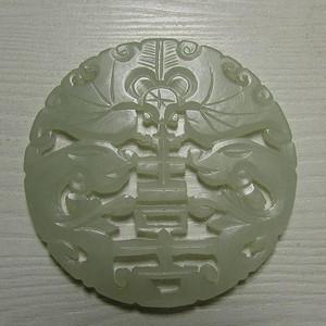 和田玉喜字镂空圆壁