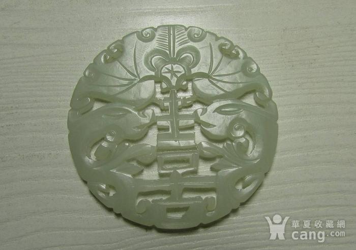 和田玉喜字镂空圆壁图2