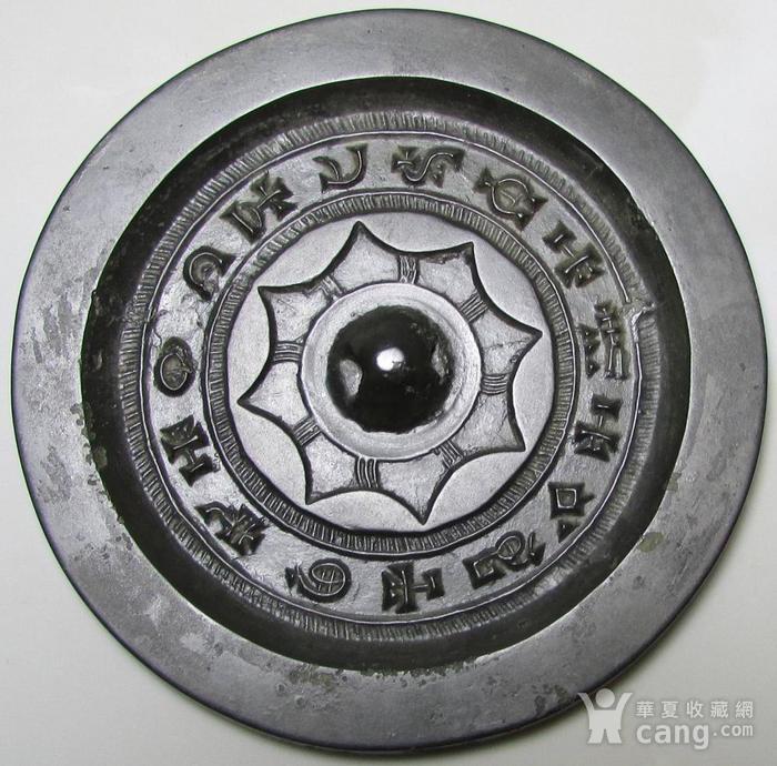 西汉内清铭文镜图2
