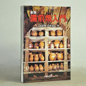 日本图书 新版備前烧入门