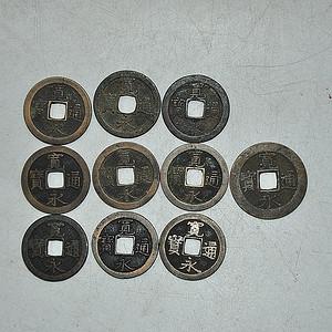老铜钱 宽水通宝十枚