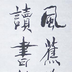 已故著名书法家崔国荣书法作品
