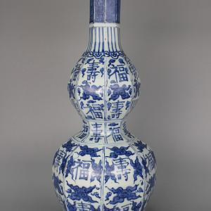 明嘉靖青花福寿纹葫芦瓶