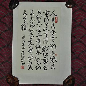张崇文书法作品