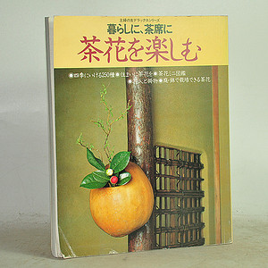 日本花道图书